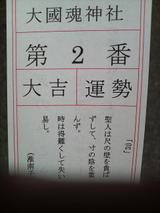 大吉2008