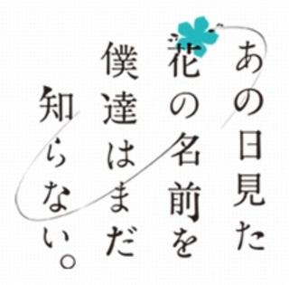 Anohana_logo